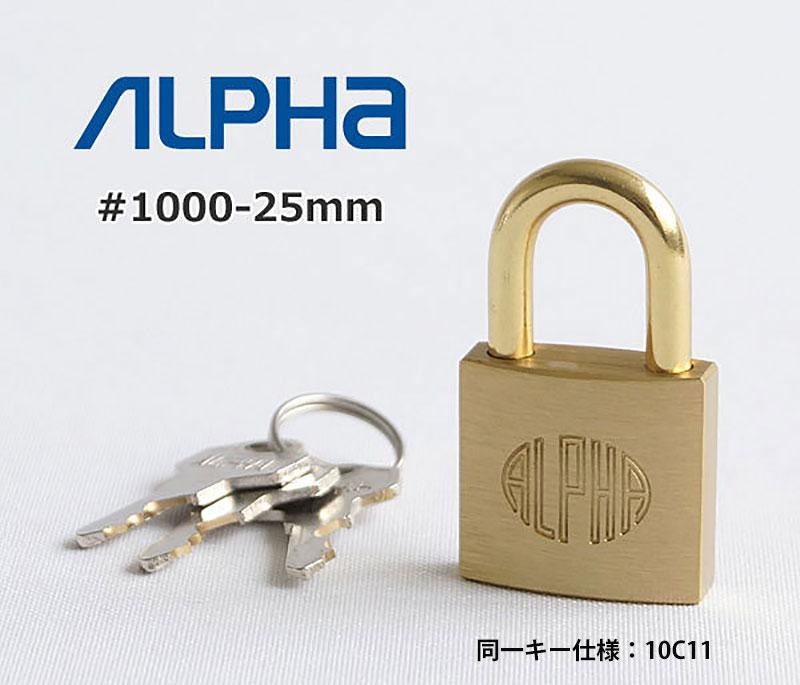 アルファ南京錠#1000-25mm(同一キー仕様) 10C11 アルファー ALPHA 防犯グッズ
