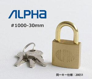 アルファ南京錠#1000-30mm(同一キー仕様) 20E51 送料無料 アルファー ALPHA 防犯グッズ
