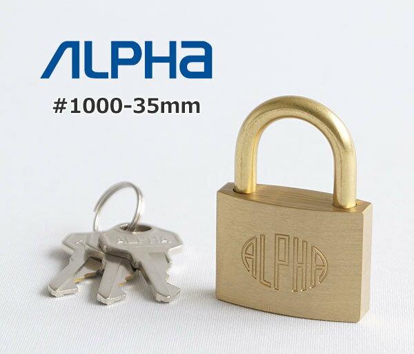 アルファ南京錠#1000-35mm(同一キー仕様) アルファー ALPHA 防犯グッズ