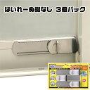 防犯グッズ 窓 サッシ 鍵 ロック 補助錠 侵入防止 子供 転落防止 はいれーぬ 鍵なし 3個パック