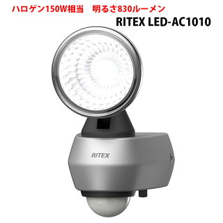 【アウトレット特価】ムサシ RITEX(ライテックス) 屋外用センサーライト  LED10W×1灯 LED-AC1010
