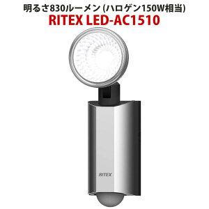 【アウトレット特価】多機能型センサーライトLED10W×1灯 RITEX(ライテックス) LED-AC1510 送料無料 あす楽 発光効率の高い超高輝度LED搭載でハロゲン150W相当の830ルーメンの明るさ! 屋外用 AC100V
