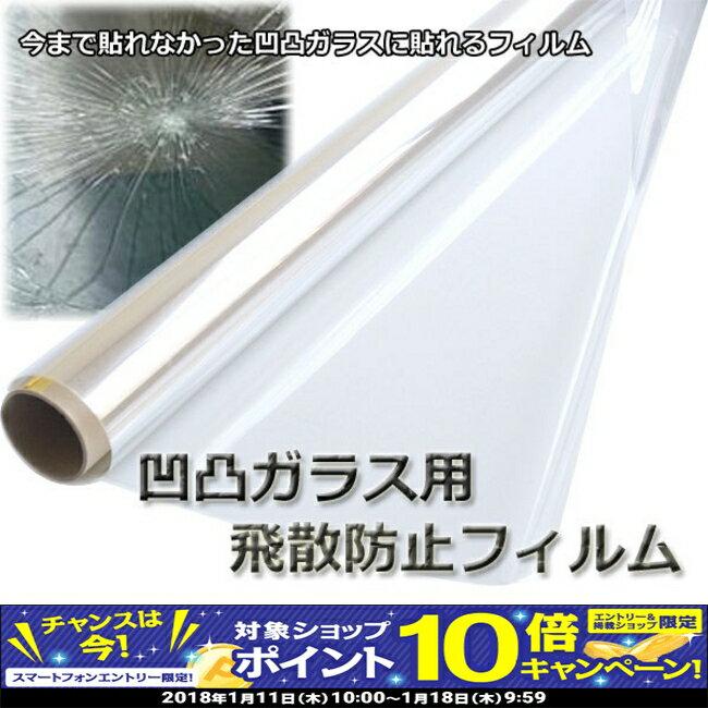 【10月限定!エントリーでポイント10倍!】凹凸ガラス用 飛散防止フィルム 980×1000mm 窓 防災グッズ