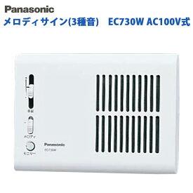 パナソニック AC100V式チャイム メロディサイン(3種音) EC730W 送料無料 呼鈴