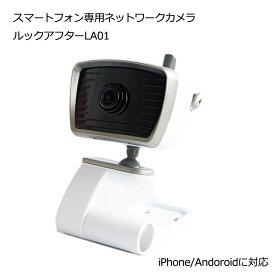 スマートフォン専用ネットワークカメラ ルックアフターLA01 代引手料無料 送料無料 IP 防犯 監視 防犯カメラ