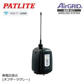 ワイヤレスコントロールユニットPWS-TT(送信機) オフダークグレー 無電圧接点 代引手料無料 送料無料 システム 通信 パトライト 安全用品