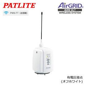 ワイヤレスコントロールユニットPWS-TT(送信機) オフホワイト 有電圧接点 代引手料無料 送料無料 システム 通信 パトライト 安全用品