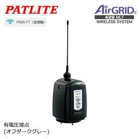 ワイヤレスコントロールユニットPWS-TT(送信機) オフダークグレー 有電圧接点 代引手料無料 送料無料 システム 通信 パトライト 安全用品