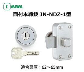 MIWA(美和ロック)面付本締錠JN-NDZ-1本体セット シルバー 62-65mm 代引手料無料 送料無料 鍵 カギ 玄関 ドア 防犯 セキュリティ 防犯グッズ
