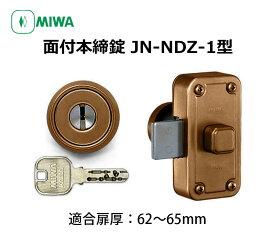 MIWA(美和ロック)面付本締錠JN-NDZ-1本体セット ブロンズ 62-65mm 代引手料無料 送料無料 鍵 カギ 玄関 ドア 防犯 セキュリティ 防犯グッズ