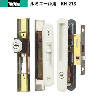 トステム アルミサッシ用引違錠 KH-213