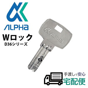 ALPHA(アルファ)純正取替用握玉D36KNディンプルキー子鍵(合鍵) スペアキー 玄関 ドア 防犯グッズ