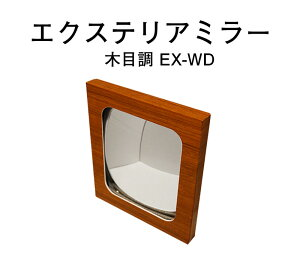 エクステリアミラー 木目調EX-WD 送料無料 おシャレでワイドなミラー ガレージ・壁面用ミラー 安全確認用ミラー 安全用品