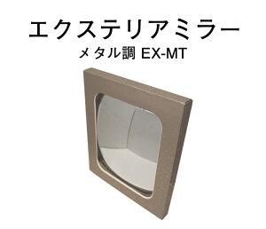 エクステリアミラー メタル調EX-MT 送料無料 おシャレでワイドなミラー ガレージ・壁面用ミラー 安全確認用ミラー 安全用品