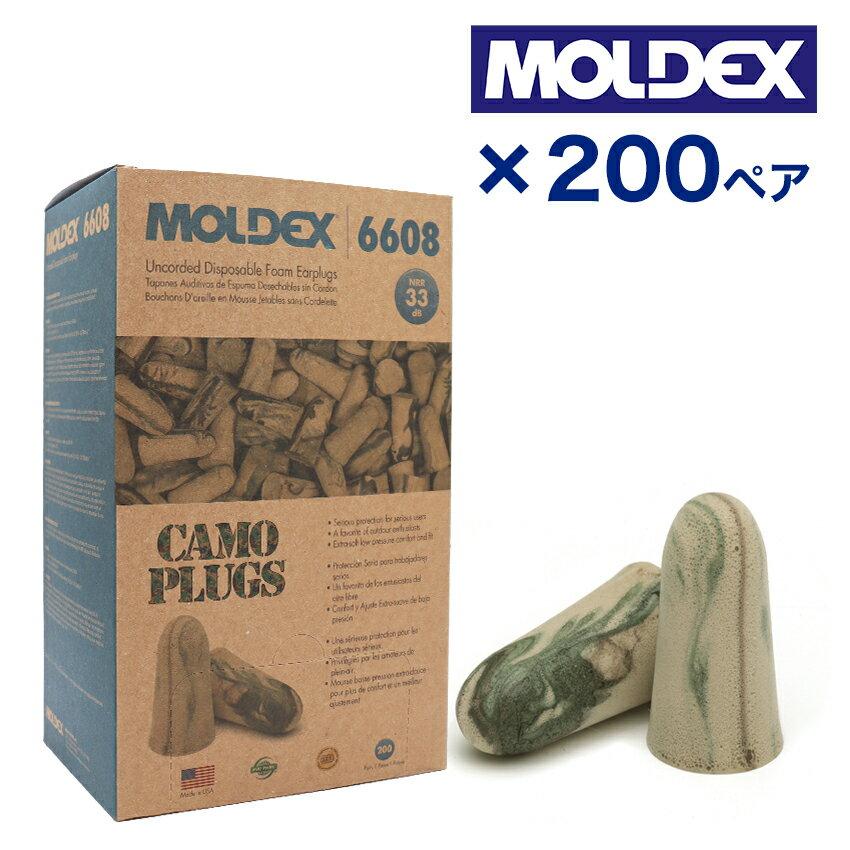 耳栓(耳せん)MOLDEX モルデックス カモプラグ 6608 200ペア あす楽 CAMOPLUGS 安全用品