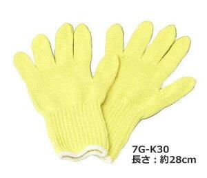 ケブラー軍手 7G-K30 単品 送料無料 防刃用品 防刃グローブ 作業用 手袋 安全用品