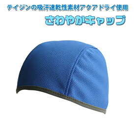 ヘルメット用インナーキャップ さわやかキャップ 送料無料 あす楽 熱中症 予防 対策 安全用品