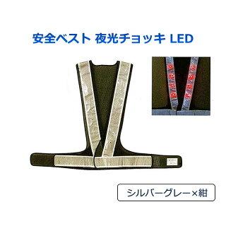 安全ベスト 夜光チョッキ LED シルバーグレー×紺