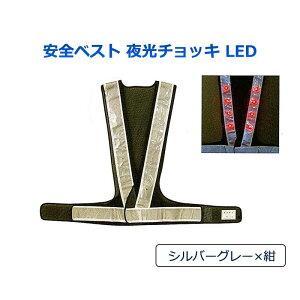 安全ベスト 夜光チョッキ LED シルバーグレー×紺 送料無料 反射チョッキ 安全用品 安全グッズ 安全用品
