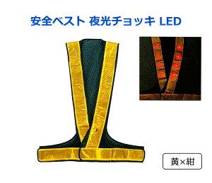 安全ベスト 夜光チョッキ LED 黄×紺 送料無料 反射チョッキ 安全用品 安全グッズ 安全用品