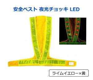 安全ベスト 夜光チョッキ LED ライムイエロー×黄 送料無料 反射チョッキ 安全用品 安全グッズ 安全用品