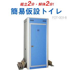 簡易仮設トイレ FOT-003-B 代引手料無料 送料無料 被災地、工事現場の仮設トイレに最適! 簡易トイレ 仮設関連 クリーン用品 安全用品