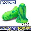 【マラソン期間中!スマホエントリーでポイント10倍!】耳栓(耳せん)MOLDEX モルデックス メテオスモール6630 200ペア 安全用品