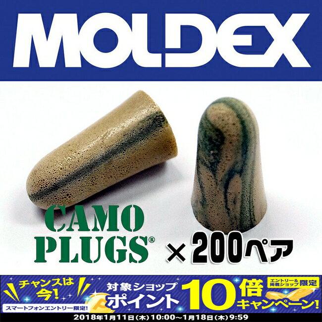 【期間限定!エントリーでポイント10倍!】耳栓(耳せん)MOLDEX モルデックス カモプラグ 6608 200ペア CAMOPLUGS 安全用品