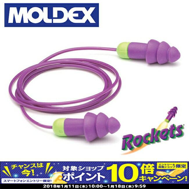 【期間限定!エントリーでポイント10倍!】耳栓(耳せん)MOLDEX モルデックス ロケッツ6405 単品 水中使用 勉強 Moldex 安全用品