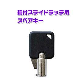 錠付スライドラッチ用スペアキー(合鍵) 送料無料 ガードロック 錠付スライドラッチNEW No.201 防犯グッズ