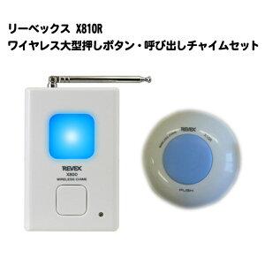 リーベックス X810R ワイヤレス大型押しボタン・呼び出しチャイムセット 送料無料 REVEX Xシリーズ 特定省電力 受信機 送信機 防犯 介護