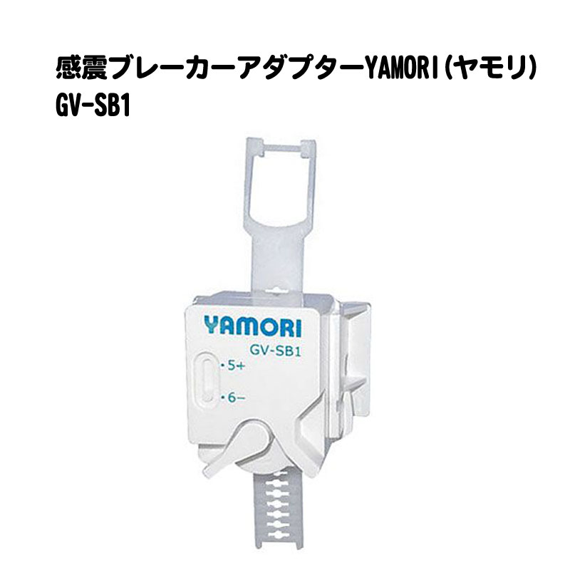 感震ブレーカーアダプターYAMORI(ヤモリ)GV-SB1 地震 感知 防災グッズ