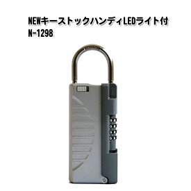 NEWキーストックハンディLEDライト付 N-1298 カギ 鍵 管理 ニュー 南京錠 賃貸物件 事務所