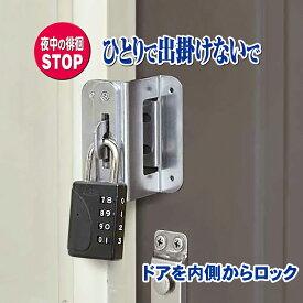 徘徊防止ロック ひとりで出掛けないで ブラック No.610BK 送料無料 徘徊を防止するための外開き玄関ドア用の補助錠(鍵)です。 カギ 認知症 介護 対策 扉 防犯グッズ