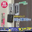 【29日10時までスマホエントリーでポイント10倍!】徘徊を防止するための外開き玄関ドア用の補助錠(鍵)です。 徘徊防止ロック ひとりで出掛けないで カギ 認知...