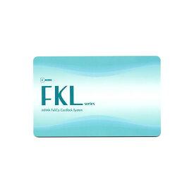 MIWA(美和ロック)FKLカード PiACK・FKALT用ICカードキー 送料無料 非接触式ICカードFeliCaを採用した美和ロックオリジナルフォーマット Felica ピアック 玄関 ドア 鍵 カギ 防犯グッズ
