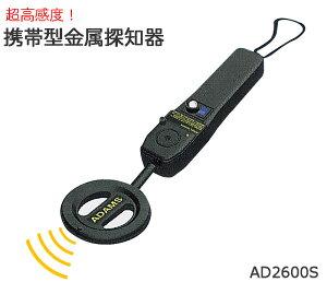 携帯型金属探知器(超高感度型)AD2600S 代引手料無料 送料無料 金属探知機 小型 コンパクトサイズ 異物検査機 防犯グッズ