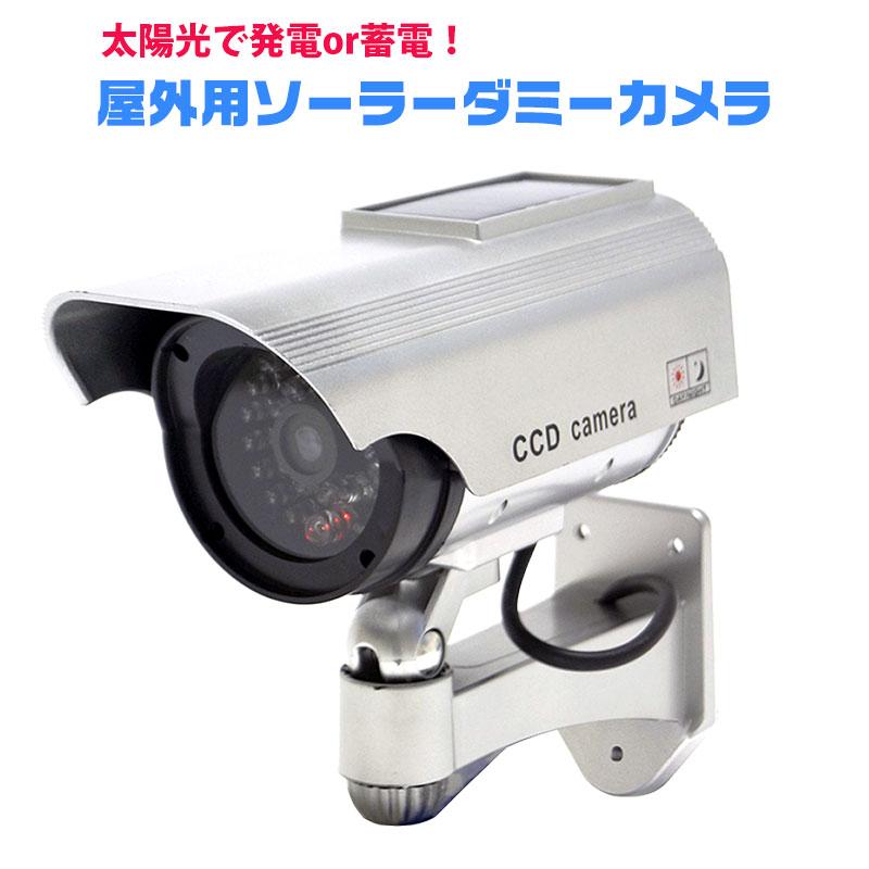 赤色LED搭載 ソーラー発電 屋外用ダミーカメラRI-DCS01 あす楽 本物志向の防犯カメラそっくりのダミーカメラ! 監視 防犯カメラ