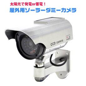 赤色LED搭載 ソーラー発電 屋外用ダミーカメラRI-DCS01 あす楽 本物志向の防犯カメラそっくりのダミーカメラ! 監視 威嚇 防犯カメラ