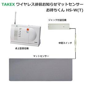 TAKEXワイヤレス徘徊お知らせマットセンサー お待ちくんHS-W(T) 代引手料無料 送料無料 センサーが高齢者の徘徊、行動を事前にお知らせします。 介護 福祉施設 徘徊防止 老人 無線 小電力 防犯グッズ