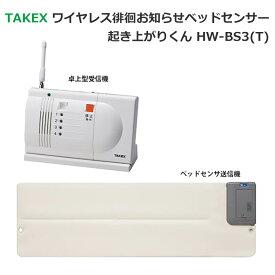 TAKEXワイヤレス徘徊お知らせベッドセンサー 起き上がりくんHW-BS3(T) 代引手料無料 送料無料 センサーが高齢者の徘徊、行動を事前にお知らせします。 介護 福祉 老人 無線 小電力 防犯グッズ