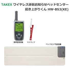 TAKEXワイヤレス徘徊お知らせベッドセンサー 起き上がりくんHW-BS3(KE) 代引手料無料 送料無料 センサーが高齢者の徘徊、行動を事前にお知らせします。 介護 福祉 老人 無線 小電力 防犯グッズ