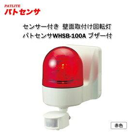 パトライト センサー付き壁面取付け回転灯 パトセンサWHSB-100Aブザー付 赤 代引手料無料 送料無料 防犯グッズ