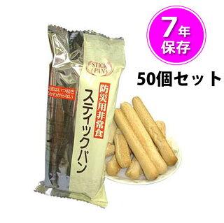 防災用非常食 スティックパン(7年保存) 50個セット