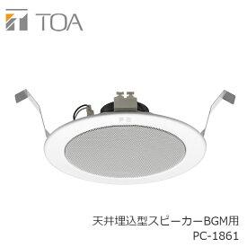 【アウトレット品】TOA天井埋込型スピーカーBGM用 PC-1861 送料無料 トーア BGMスピーカーシステム