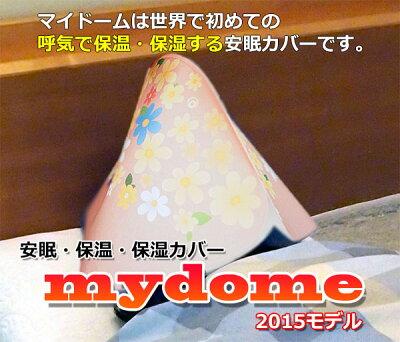 安眠・保温・保湿カバー マイドーム(2015モデル) ミッドナイトブルー