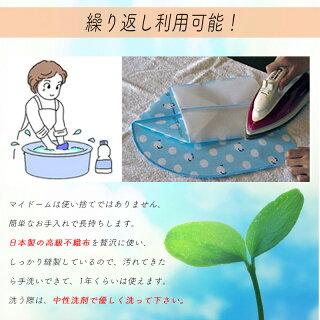 安眠・保温・保湿カバー マイドーム クローバー
