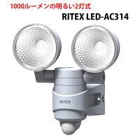 RITEX(ライテックス)多機能型LEDセンサーライト LED-AC314 7W×2灯