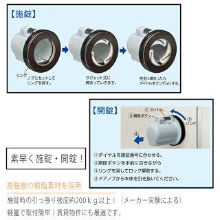 ドアノブ(握玉)用補助錠 ノブLOCK NO.620