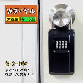 鍵の収納ボックス キーストックWダイヤル N-2362 カギ キーボックス ノムラテック
